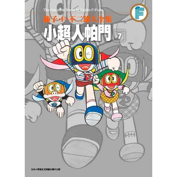 藤子.F.不二雄大全集 小超人帕門(07)
