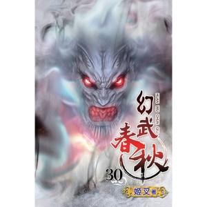 幻武春秋30