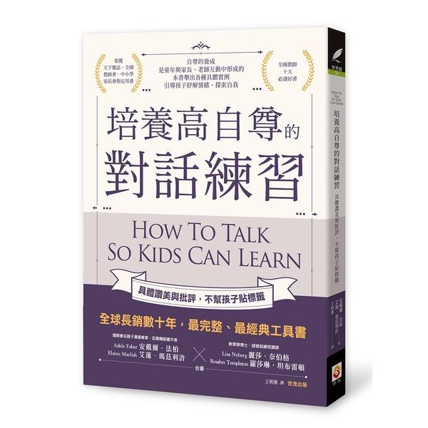 培養高自尊的對話練習:具體讚美與批評,不幫孩子貼標籤