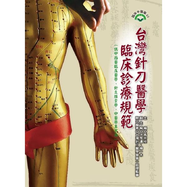 台灣針刀醫學臨床診療規範