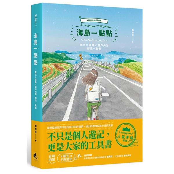 海島一點點:東京╳廣島╳瀨戶內海 都來一點點