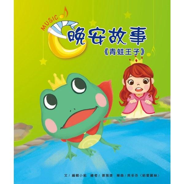 晚安故事:青蛙王子