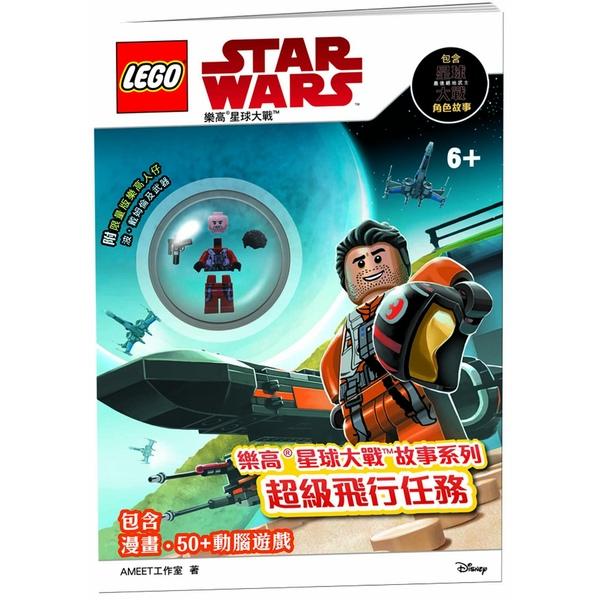 樂高星球大戰故事系列:超級飛行任務