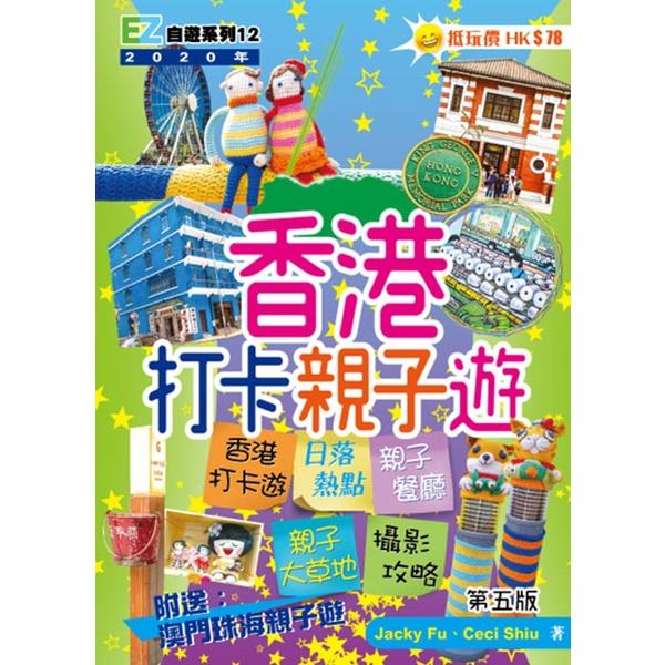 香港打卡親子遊(2020年)