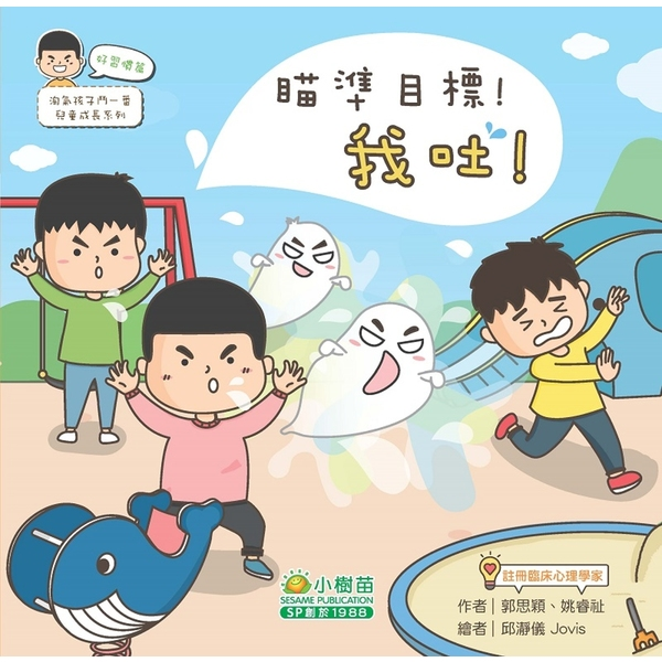 淘氣孩子鬥一番兒童成長:好習慣篇(瞄準目標!我吐!)