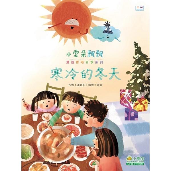 小雲朵飄飄漫遊香港四季:寒冷的冬天