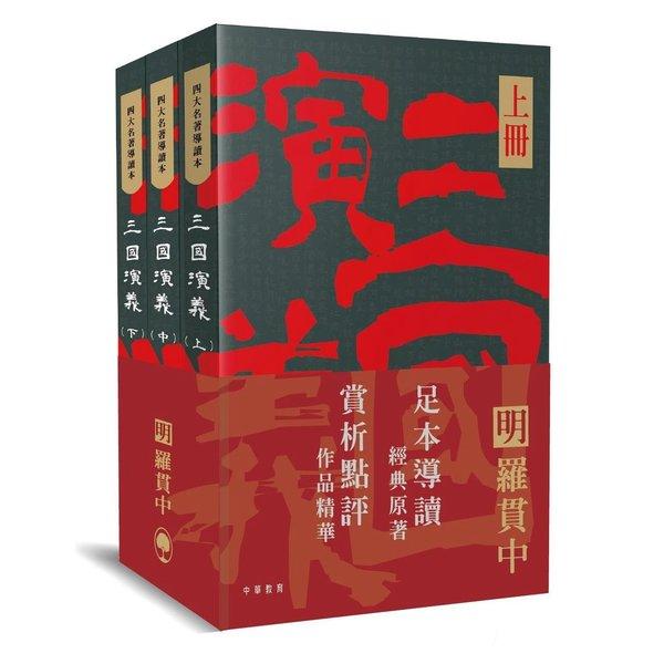 四大名著導讀本:三國演義(全三冊)