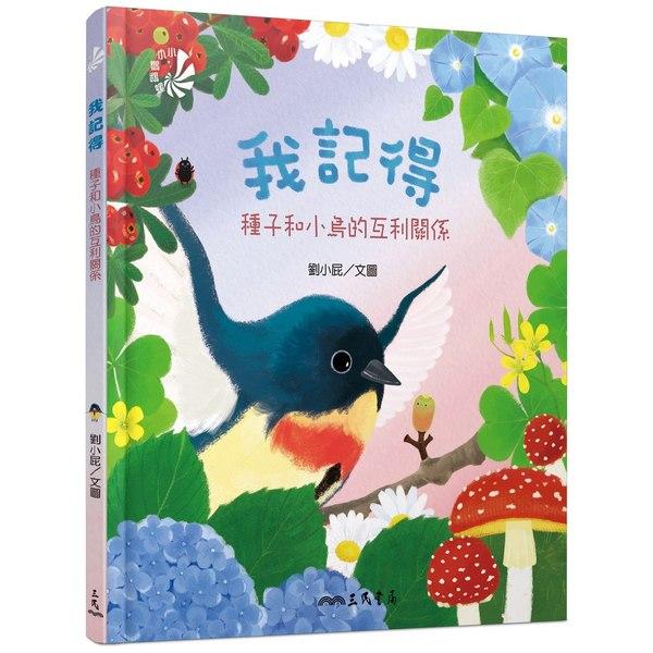 我記得:種子和小鳥的互利關係