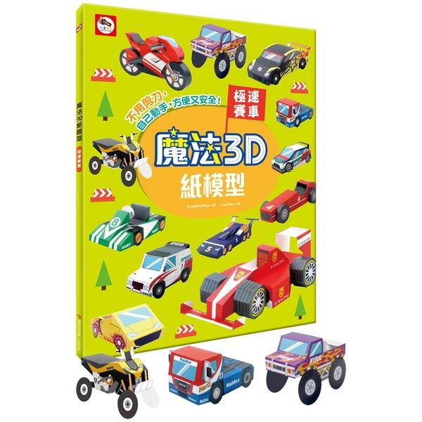 魔法3D紙模型:極速賽車(12款賽車造型立體紙模型)