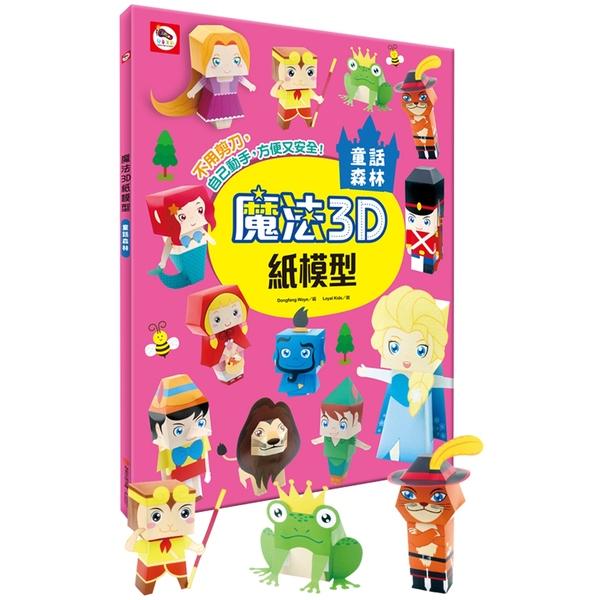 魔法3D紙模型:童話森林(12款童話角色造型立體紙模型)