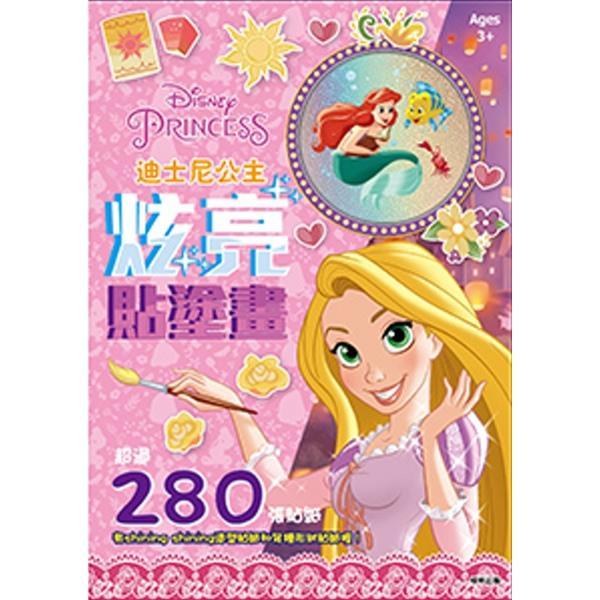 迪士尼公主 炫亮貼塗畫