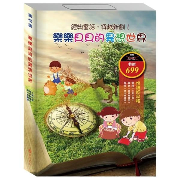 樂樂貝貝的異想世界系列:套書 II(三隻小豬+誰該騎驢子+樵夫的願望)