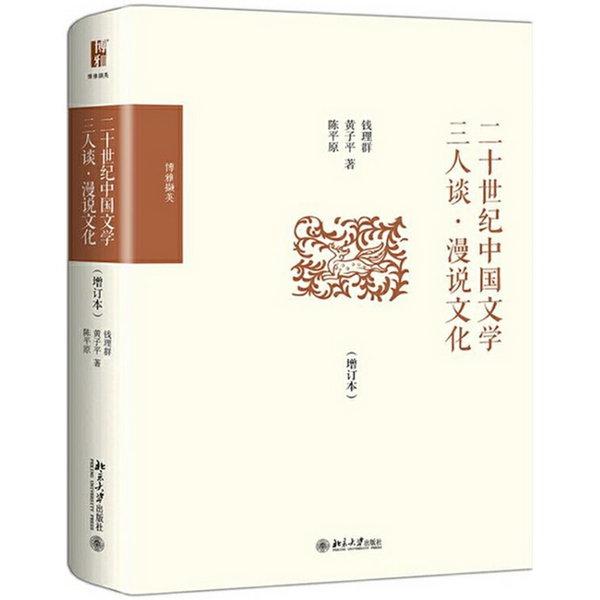 二十世紀中國文學三人談·漫說文化(增訂本)