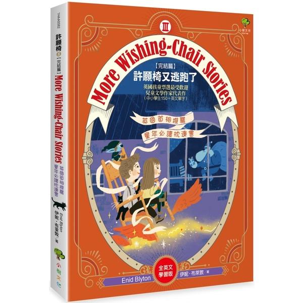 More Wishing-Chair Stories 許願椅又逃跑了【全英文學習版】:英國孩童票選最受歡迎兒童文學作家代表作(中小學生150+英文單字)-許願椅系列3(完結篇)