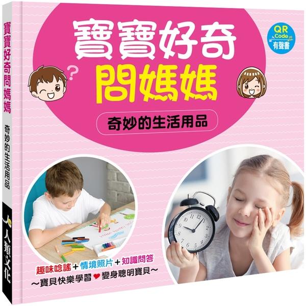 寶寶好奇問媽媽:奇妙的生活用品(QR Code有聲書)