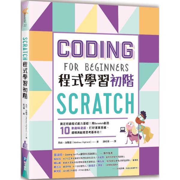 Scratch程式學習初階:奠定初級程式能力基礎!用Scratch創造10款趣味遊戲,打好運算思維、邏輯與創意思考基本功!