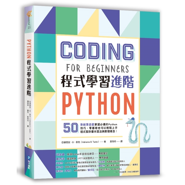 Python程式學習進階:50款創意遊戲掌握必備的Python技巧,零基礎也可以輕鬆上手程式設計基本語法與原理概念!