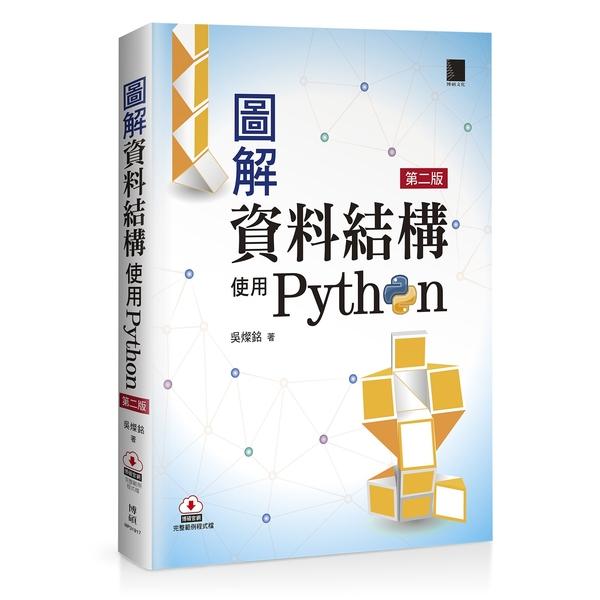 圖解資料結構-使用Python(第二版)
