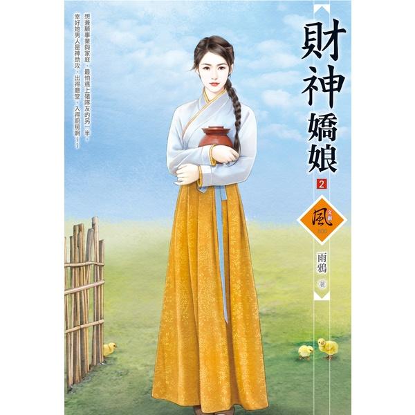 財神嬌娘(2)