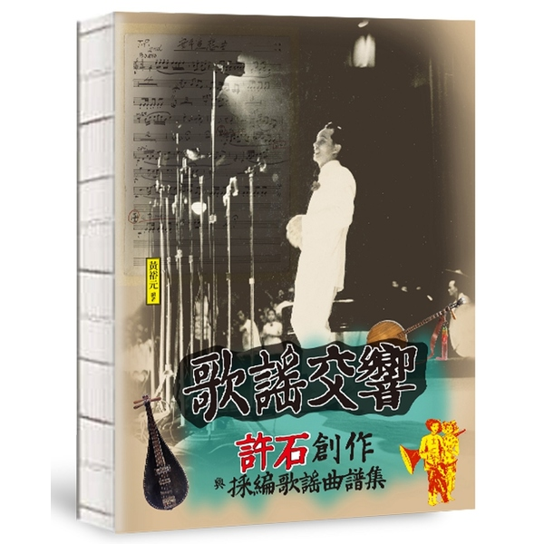 歌謠交響:許石創作與採編歌謠曲譜集