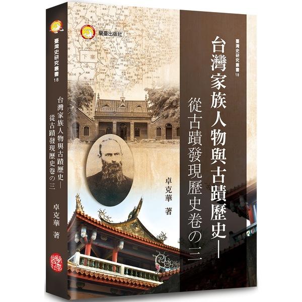 台灣家族人物與古蹟歷史:從古蹟發現歷史卷之三