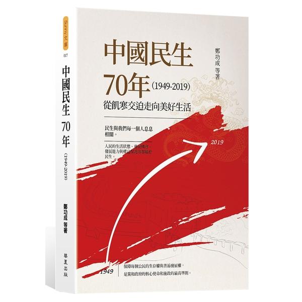 中國民生70年(1949-2019):從飢寒交迫走向美好生活