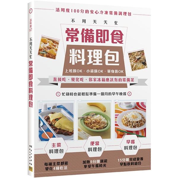 不用天天忙 常備即食料理包:直接吃、變化吃,你家冰箱應該有的常備菜