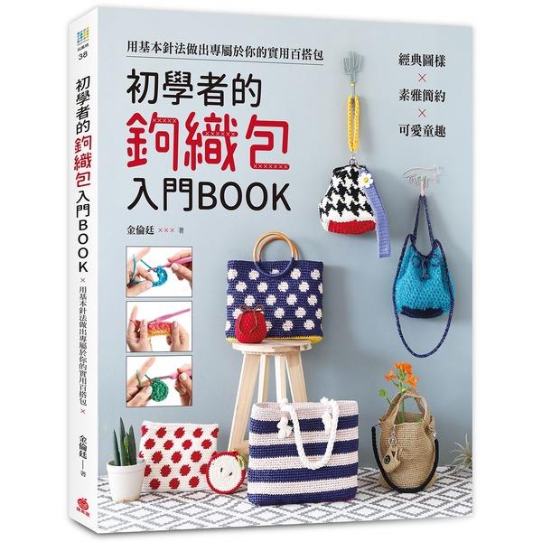 初學者的鉤織包入門BOOK:經典圖樣╳素雅簡約╳可愛童趣,用基本針法做出專屬於你的實用百搭包