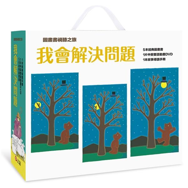 圖畫書視聽之旅:我會解決問題 5冊套書《月亮,生日快樂》/《賣帽子》/《阿利的紅斗篷》/《派克的小提琴》/《驢小弟變石頭》(附導讀手冊+DVD)