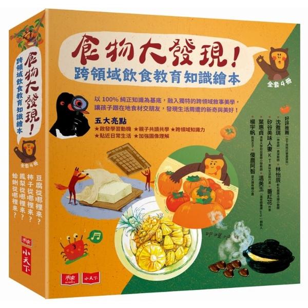 食物大發現!跨領域飲食教育知識繪本(全套4冊)