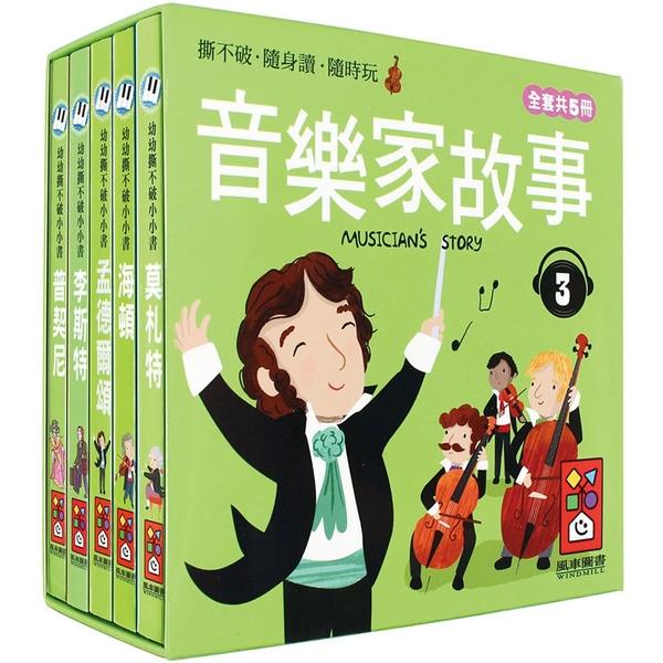 音樂家的故事3:幼幼撕不破小小書