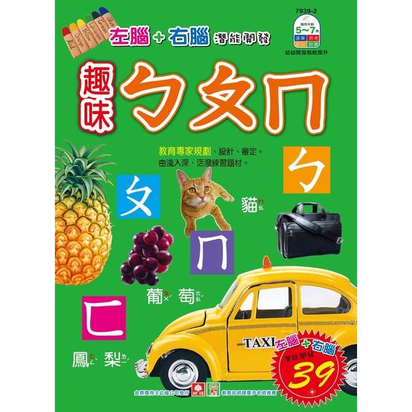 幼福彩色練習本:趣味ㄅㄆㄇ