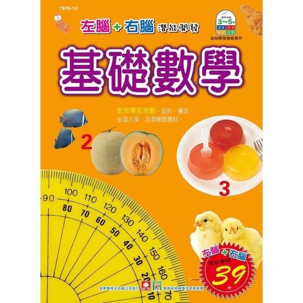 幼福彩色練習本:基礎數學