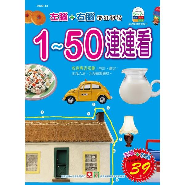 幼福彩色練習本:1~50連連看