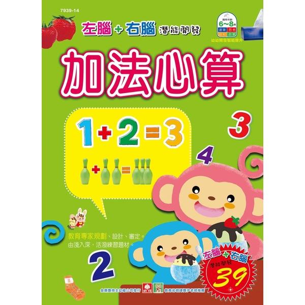 幼福彩色練習本:加法心算