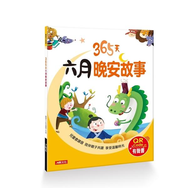童話小故事:365天六月晚安故事(QR Code有聲書)