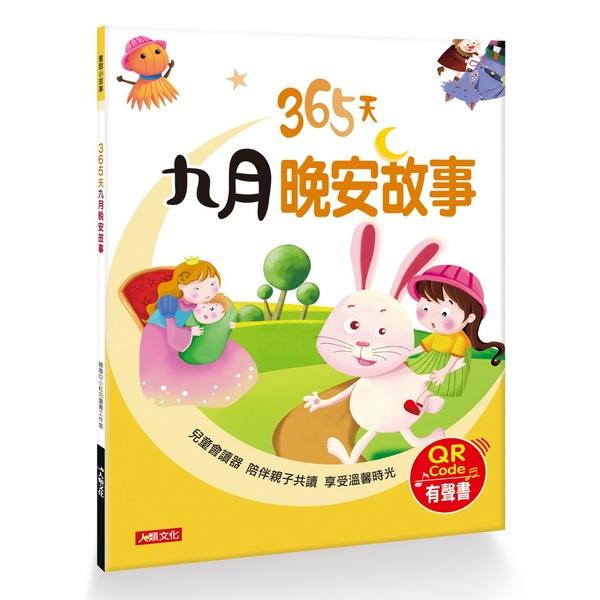 童話小故事:365天九月晚安故事(QR Code有聲書)