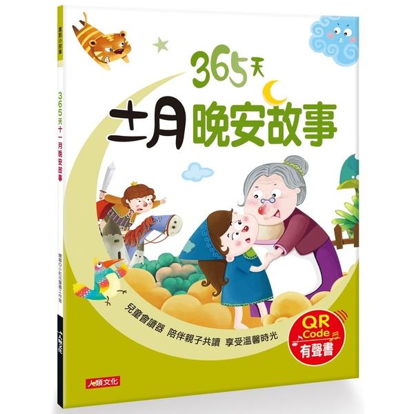 童話小故事:365天十一月晚安故事(QR Code有聲書)
