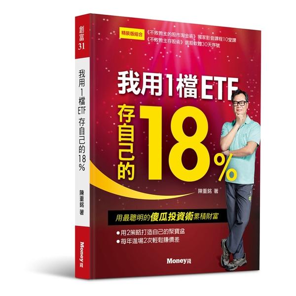 我用1檔ETF存自己的18%(精裝)