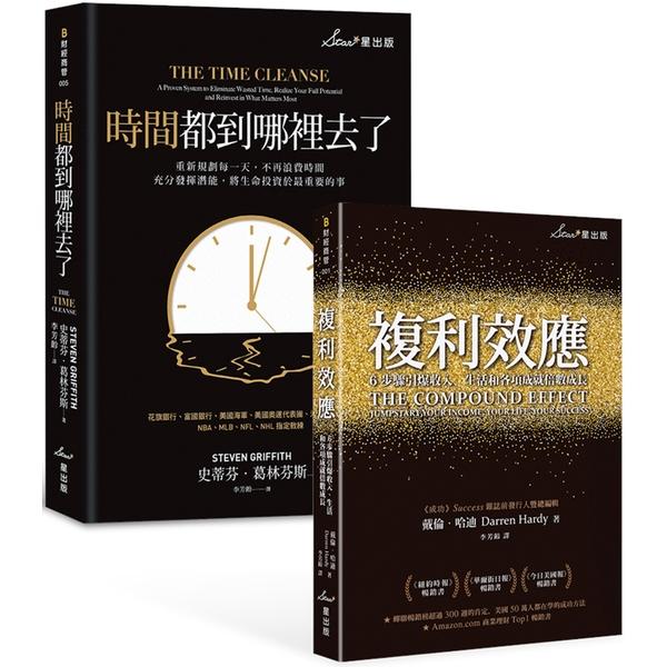 善用時間創造複利套書:複利效應+時間都到哪裡去了?(博客來獨家)