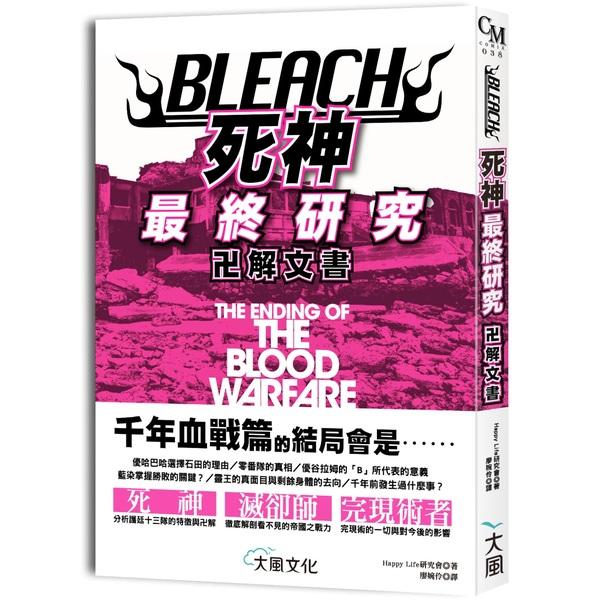 BLEACH死神最終研究:卍解文書