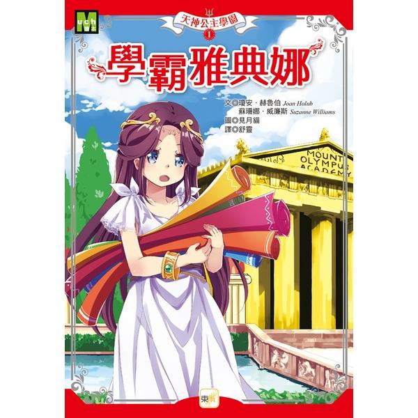 天神公主學園1:學霸雅典娜
