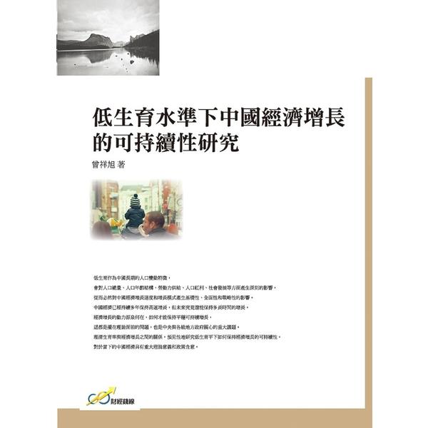 低生育水準下中國經濟增長的可持續性研究