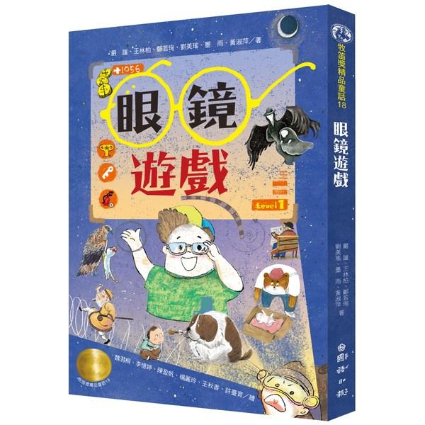 牧笛獎精品童話:眼鏡遊戲