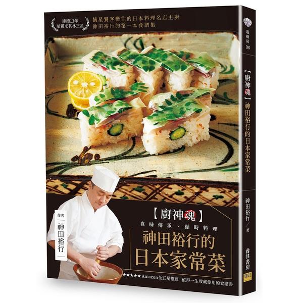 神田裕行的日本家常菜:[廚神魂]真味傳承、循時料理