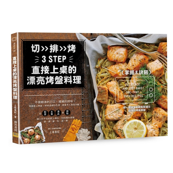 直接上桌的漂亮烤盤料理:掌握8訣竅,用一個烤盤輕輕鬆鬆端出自慢的烤箱美味