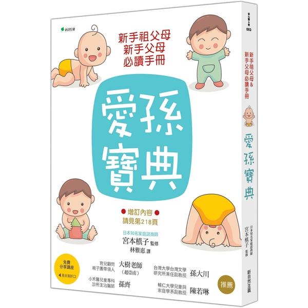 新手祖父母&新手父母必讀手冊(二版)