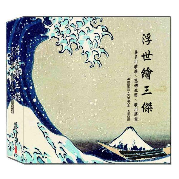 浮世繪三傑:喜多川歌麿、葛飾北齋、歌川廣重