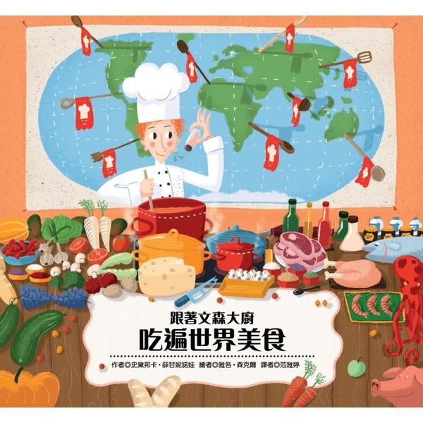 跟著文森大廚吃遍世界美食(隨書附贈文森大廚的學習指南 食譜與祕訣一本)