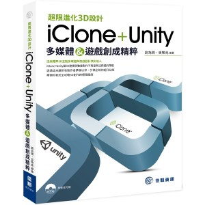 超限進化3D設計:iClone+Unity-多媒體&遊戲創成精粹